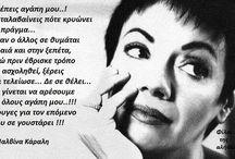 Μαλβινα Καραλη...