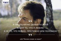 Цитаты из любимых фильмов...