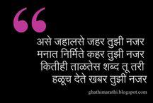 "Najar Marathi Kavita | Poems / Marathi kavitas or poems for different types of ""najar's"" for those guys having different najar's."