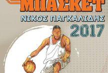 """5ο Θερινό Πρωτάθλημα Μπάσκετ """"Νίκος Παγκαλίδης"""""""