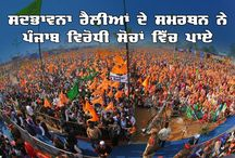 Sadbhawna Rally Goindwal Sahib / The message of peace and harmony will be conveyed.