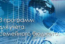 Финансы / Свои финансы, бизнес, семейное дело, цитаты и идеи