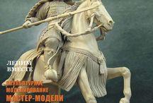 Sculptural modeling - step by step / Sculptural modeling - step by step