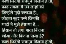 hindi poetry or thought