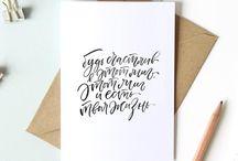 Упражнения по каллиграфии