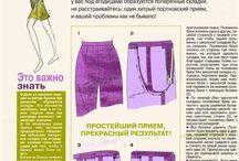 дефекты в одежде