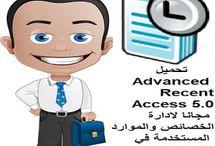 تحميل Advanced Recent Access 5.0 مجانا لادارة الخصائص والموارد المستخدمة في الكمبيوترhttp://alsaker86.blogspot.com/2018/03/download-advanced-recent-access-50-free.html