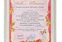 Сертификаты и бланки