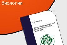 Биология FB2, EPUB, PDF / Скачать книги Биология в форматах fb2, epub, pdf, txt, doc