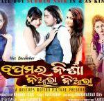 Premara Nisha Niara Niara Upcoming Movie