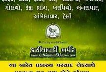 Gujarati tadpada