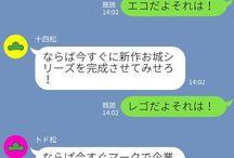 おそ松さんトーク