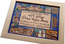 Bat & Bar Mitzvah Nameplates / The Bat & Bar Mitzvah Nameplates are framed custom inscribed ceramic tiles set in a 23 x 18 cm (9′ x 7′) solid wood frame with hanger on back. Basically these are Bat/Bar Mitzvah certificates on ceramics, carrying the main details of this special event