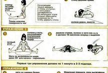 Японская гимнастика