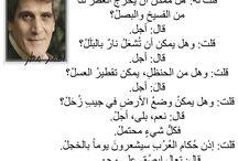 verses شعر / by raghad rifai