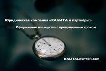 """Юридическая компания """"КАЛИТА и партнёры"""" НАСЛЕДСТВО"""