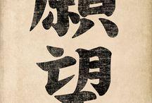 japanese/chinese