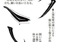 Traços de Shodō