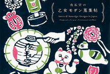 Sweet and Nostalgic Designs in Japan (夜長堂の乙女モダン蒐集帖) /  All objects and handicrafts in this book are selected by Yonagadou, an Osaka-based product designer who uses Japanese Retro Patterns into her works, and their eye-catching designs are carefully introduced with the stories behind. Most items / examples were familiar among ordinary Japanese in mid 20th century, and now they can provide fresh and inspiring ideas for graphic designers, product designers and anyone who love handicrafts.