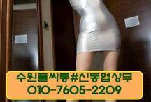 동탄풀싸롱 010-7605-2209 신동엽상무 1등