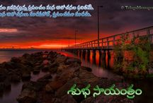 Telugu Good Evening Quotes