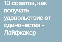 Советы)))