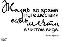 Скрап / Надписи