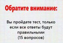 Тесты, проверь себя!!!!