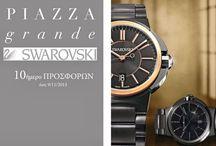 10ήμερο ΠΡΟΣΦΟΡΩΝ σε ρολόγια SWAROVSKI!!!!