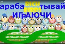 RICHBIRDS-Зарабатывай играючи