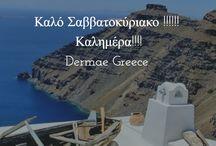 derma|e.gr Φωτογραφίες
