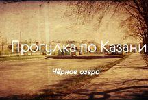 Прогулки по Казани / Улицы Казани