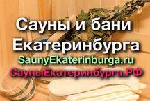 Сауны и Бани Екатеринбурга / Фото саун Екатеринбурга, фото банных комплексов Екатеринбурга, описане услуг, цены, адреса и телефоны