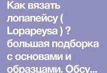 ЛОПАПЕЙСА