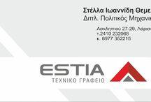 ΤΟ ΓΡΑΦΕΙΟ ΜΑΣ / ΠΡΟΦΙΛ