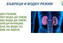 Здравето-различни теми