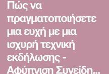 ΕΥΧΕΣ