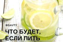 вода - пить