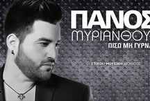 New promo song... Πάνος Μυριάνθους - Πίσω Mη Γυρνάς
