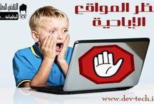 كيفية حماية الاطفال من الانترنت بحظر المواقع الاباحية من الراوتر d-link