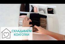 складываем носки, колготки