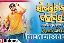 Sita Rama Nka Bahaghara Kali Jugare    Odia Movie    Premiere Show   
