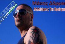 New promo song... Μάκης Δάρρειος - Αλλάξανε Τα Πράγματα