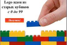 Lego идеи из старых кубиков