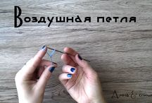 "Видео Мастер Классы. Канал ""Анна и спицы"""