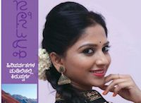 Tushara Kannada ebooks