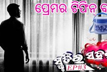 Premara Tiffin Box    Smruti Ra Sahara    An Imagination    EP # 3
