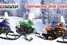 Мотомир / Мотоциклы, запчасти для мототехники, мотоаксессуары, мото экипировка, велосипеды.