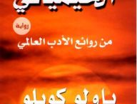 روايات مترجمة / روايات ومسرحيات ونصوص أدبية مترجمة للغة العربية