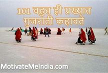 Very Famous and Popular Gujarati Proverbs